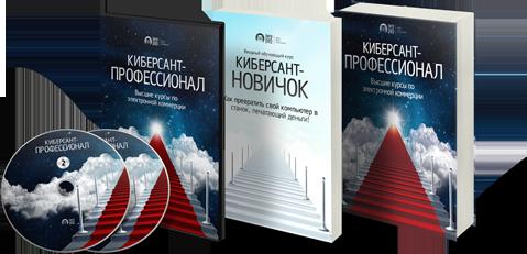 <br /> <h2>Мультимедийный обучающий курс КИБЕРСАНТ-ПРОФЕССИОНАЛ. Высшие курсы по электронной коммерции
