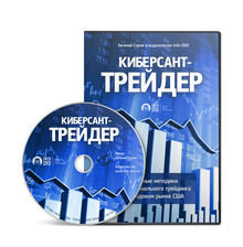 cybersant_trader
