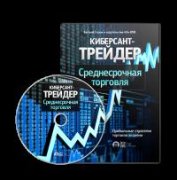 cybersant_trader_st