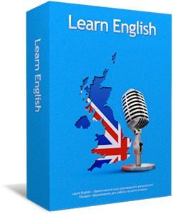 learn_english практический курс разговорного английского