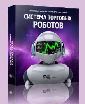 Система торговых роботов. Автоматическая торговля на фондовой и валютной бирже