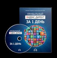 видеокурс Прибыльный Яндекс.Директ за 1 день