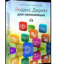 бесплатный курс Яндекс.Директ для начинающих