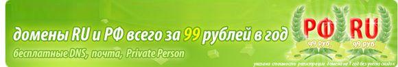 регистрировать домен за 99 рублей