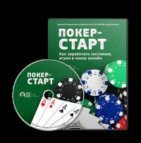 poker-start